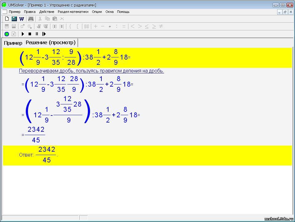 Математика программы скачать